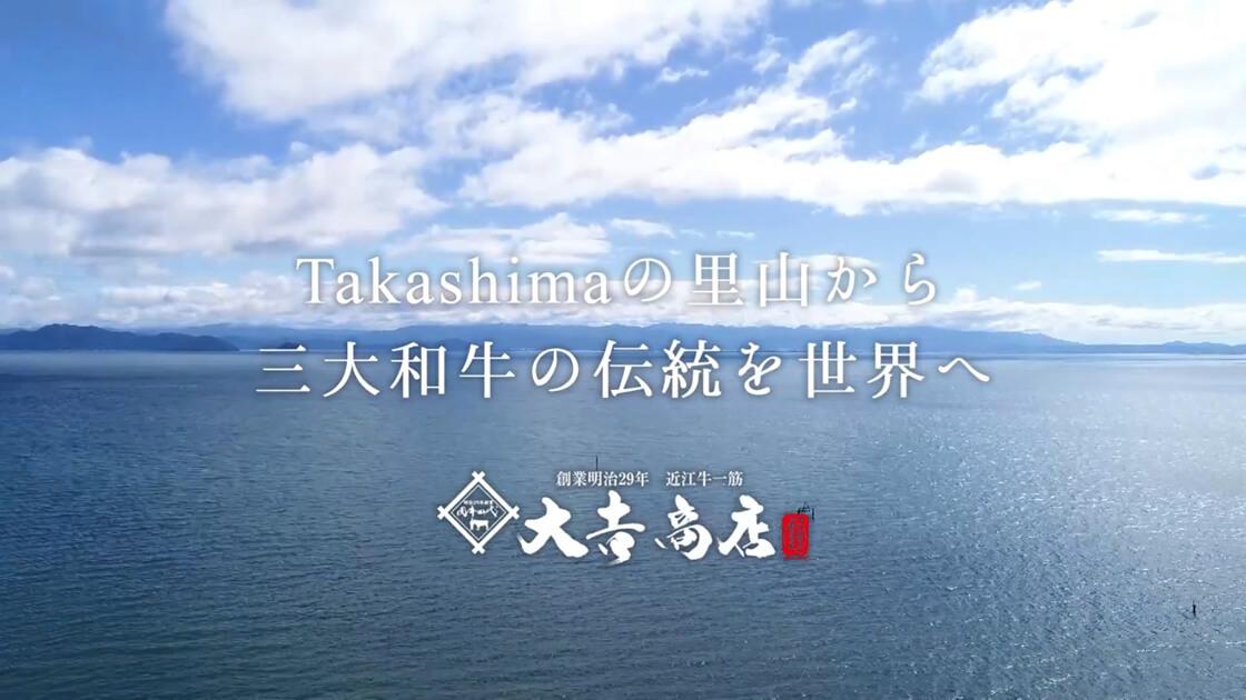 大吉商店株式会社様会社紹介動画