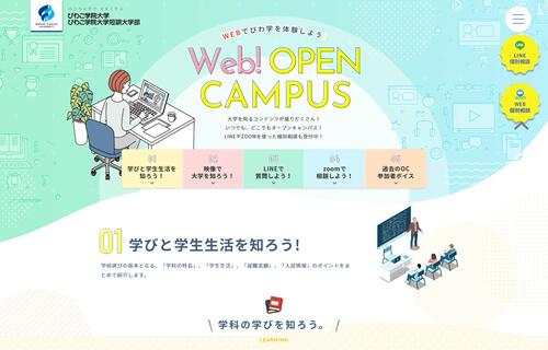 学校法人滋賀学園 びわこ学院大学びわこ学院大学短期大学部様 Web! OPEN CAMPUS(ウェブオープンキャンパス)サイト