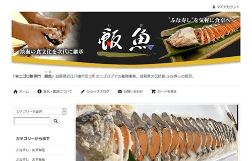 本ニゴロ鮒専門 飯魚(いお)様ネットショッピングサイト 本ニゴロ鮒専門 飯魚(いお)様 ネットショッピングサイト